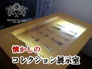 コレクション展示室